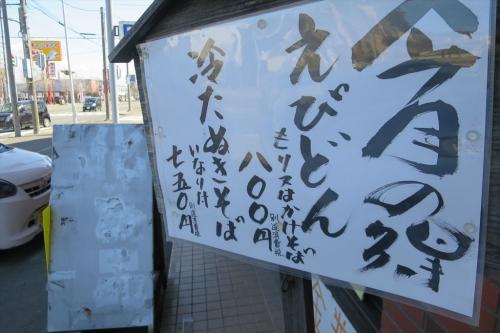 蔵寿⑧ (1)_R