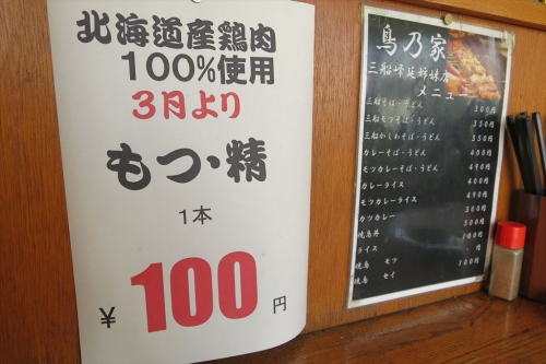 三船姉妹店 (2)_R