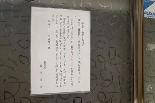 藤の家 (3)_R