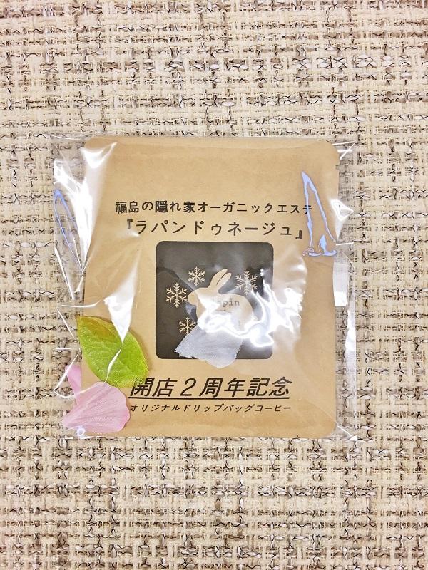 開店2周年記念オリジナルドリップバッグコーヒー(表)
