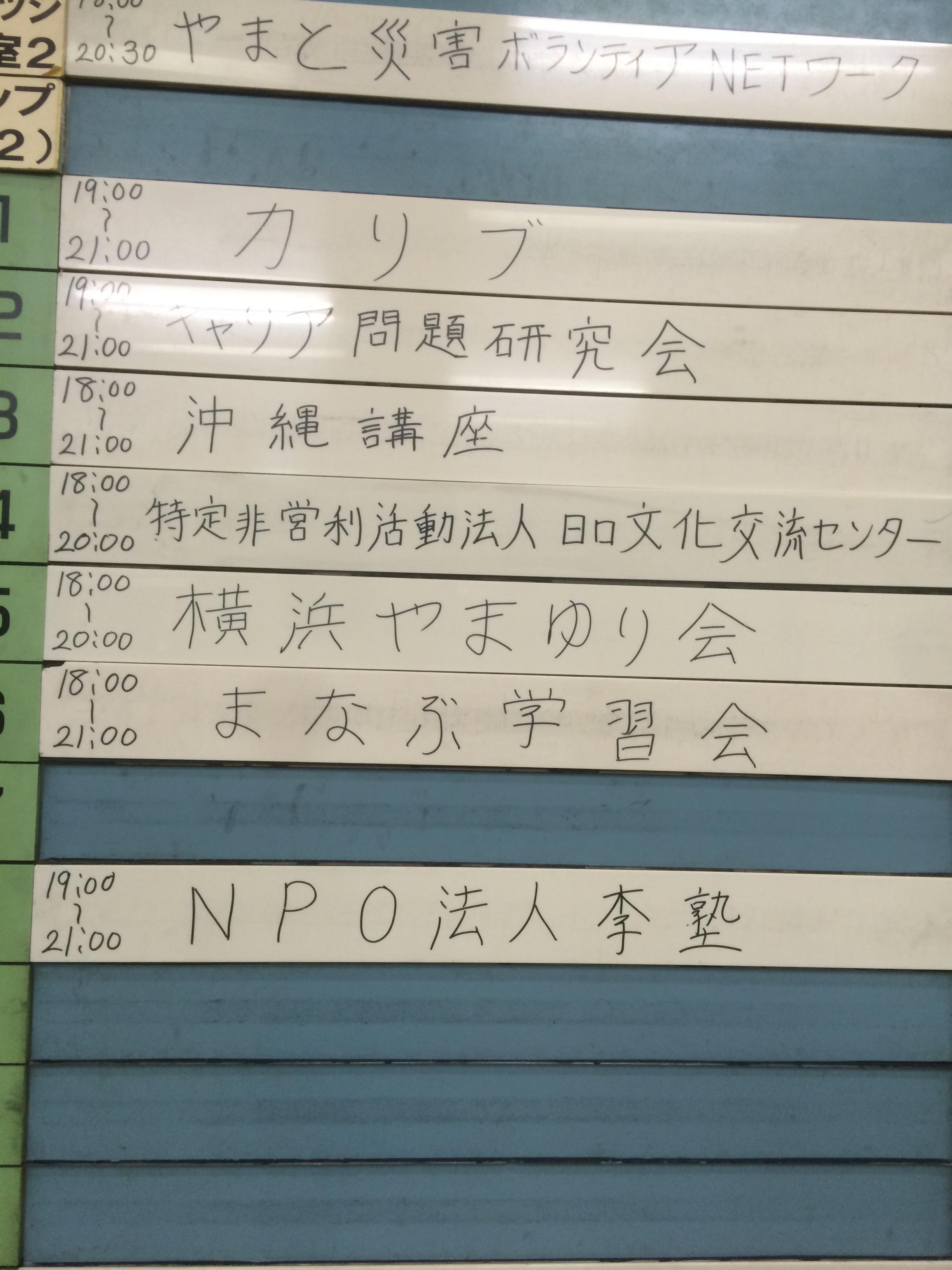 今月から横浜ではNPO法人李塾の名前が掲示されます。