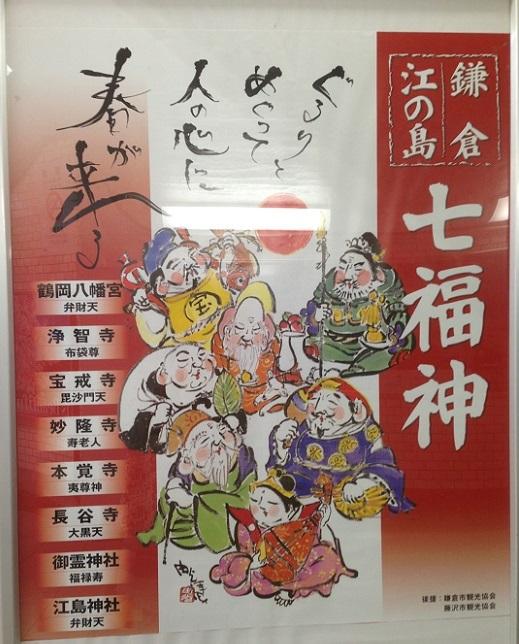 七福神ポスター