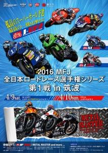 2016_rd1_pos.jpg