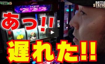 【バトルステーション】 match3 松本バッチ
