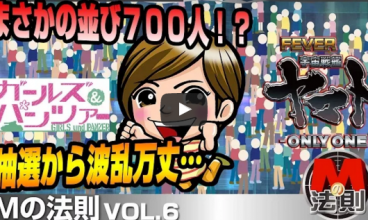 Mami☆ Mの法則 vol.6