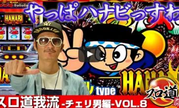スロ道我流 -チェリ男編- vol.8