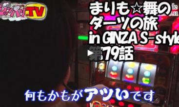 まりも☆舞のダーツの旅 in GINZA S-style 第79話