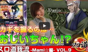 スロ道我流 -Mami☆編- vol.9