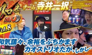 スロ番NEO vol.8 寺井一択・チョキ・肉まん編