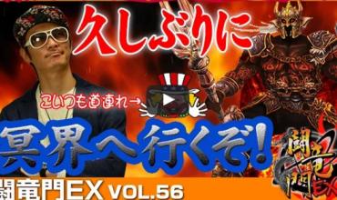 チェリ男 闘竜門EX vol.56