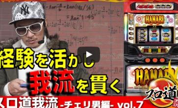 スロ道我流 -チェリ男編- vol.7