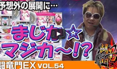 クワーマン 闘竜門EX vol.54