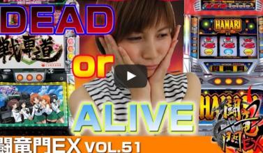Mami☆ 闘竜門EX vol.51