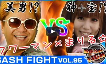 クワーマン&まりる☆ BASH FIGHT vol.95