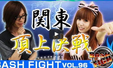BASH FIGHT vol.96
