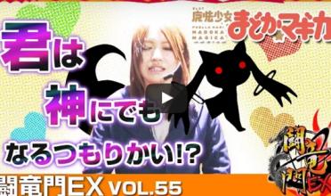 楓☆ 闘竜門EX vol.55