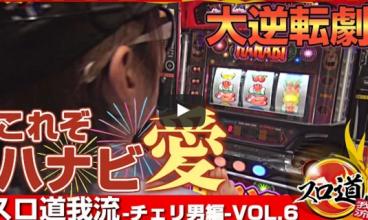 スロ道我流 -チェリ男編- vol.6