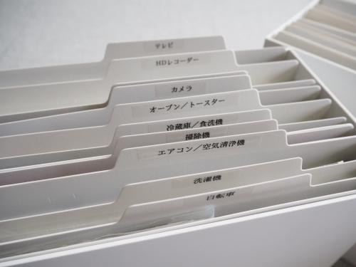 リビングにある無印のキャビネットの一番下の段に、スタンダードタイプのファイルボックス(幅15cm)を2つ置いて、取扱説明書の収納をしています。