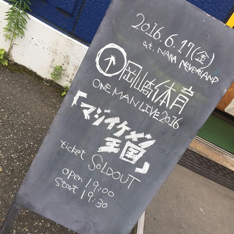 岡崎体育ワンマンライブ「マジイケメン王国」