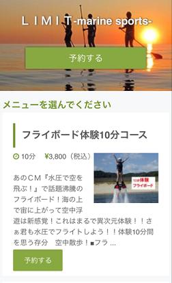 limit-yoyaku-01.png