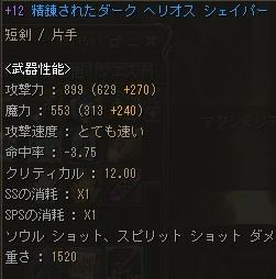 +12ダークシェイパー