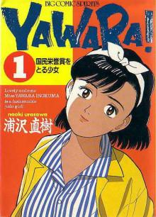 YAWARA1