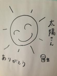 太陽さんありがとう