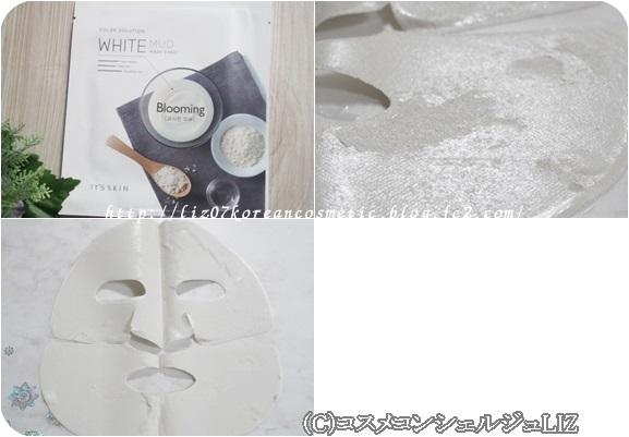 【イッツスキン】MUDマスク ホワイト