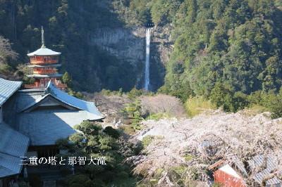 三重の塔と那智大滝