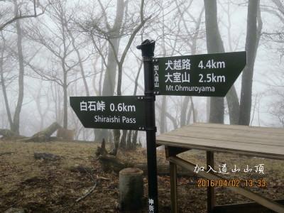 加入道山山頂