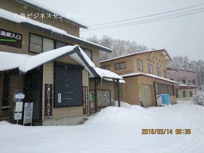八島ビジネスセンター