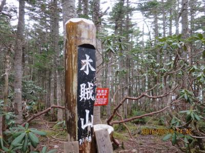 木賊山山頂(2,469m)
