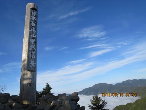 甲武信岳山頂と国師岳・金峰山