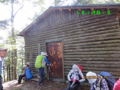 白泰山避難小屋