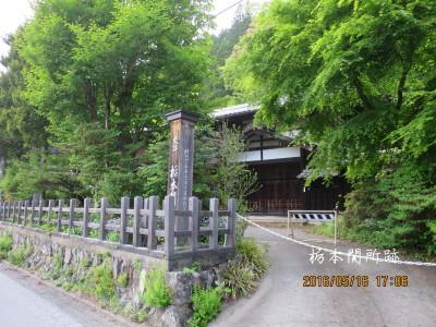 栃本関所跡に到着(17:00)