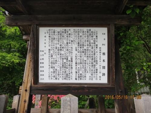 栃本関所跡の説明板