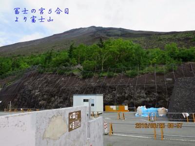 富士宮口五合目からの冨士山