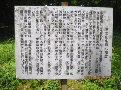 冨士中宮八幡堂の説明板