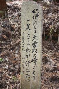 斉藤茂吉の歌