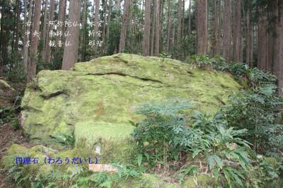 円座石(わろうだいし)