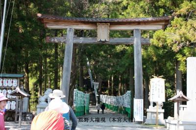 熊野本宮大社鳥居
