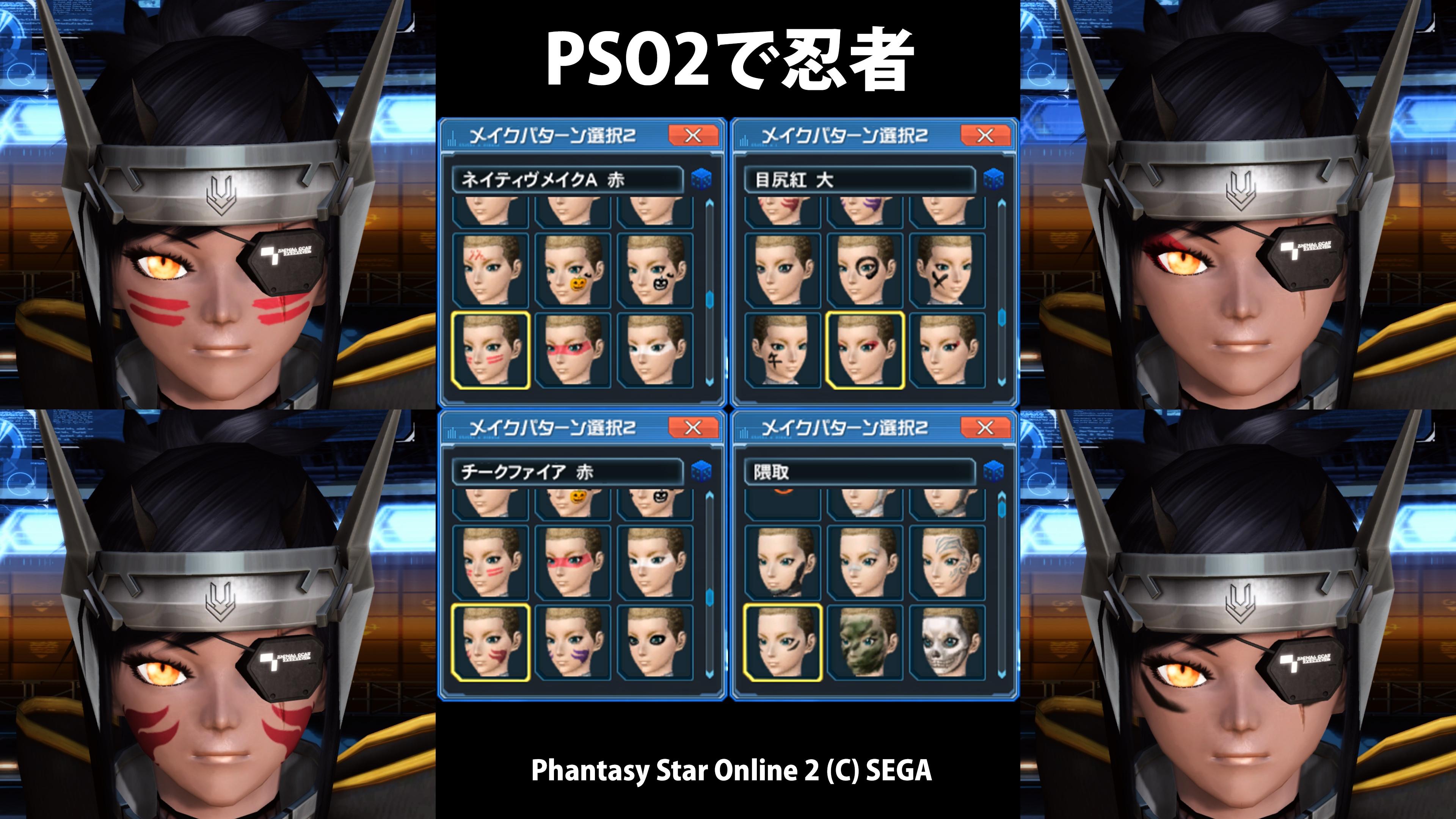 PSO2で忍者004_R
