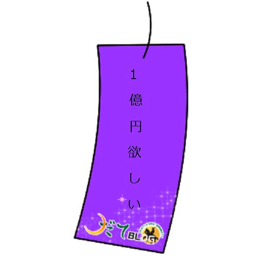 短冊20ムサラキ仙台