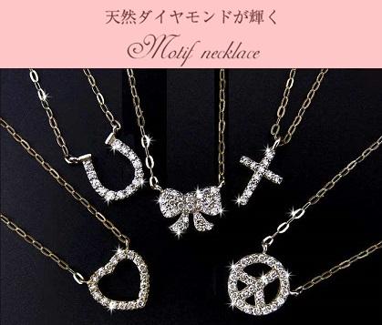 モチーフダイヤモンドネックレス