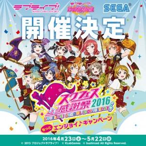 【キービジュアル】スクフェスキャンペーン-300x300