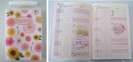 10年手帳