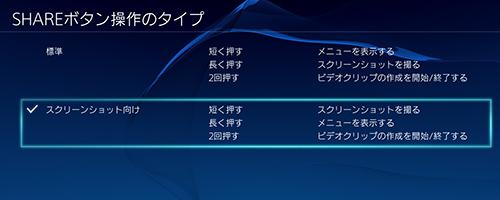 PS4でSS撮影を快適に