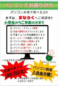 manaraku_mail.jpg