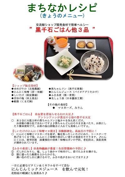 黒千石ごはんレシピ