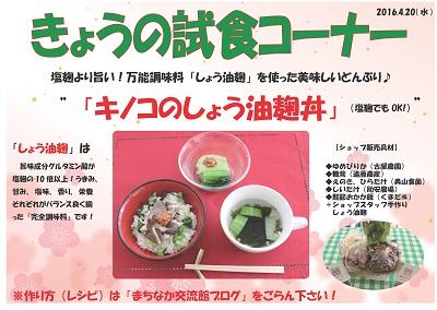 キノコの醤油麹丼